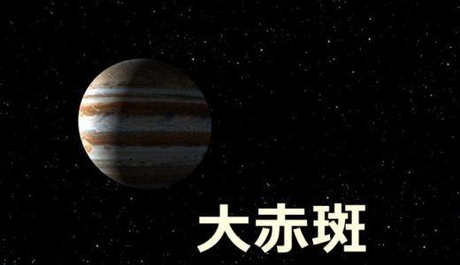 木星の大赤斑がすごい!