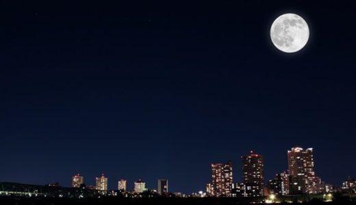 月の大きさは?!地球などと比べてみた