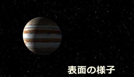 木星!表面の様子はどうなっている?