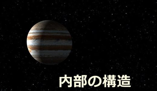 木星の内部!その構造はどうなっている?