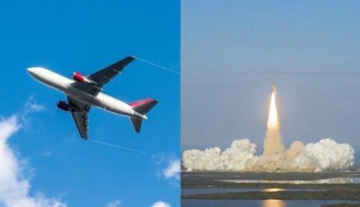 飛行機とロケット!違いはコチラです