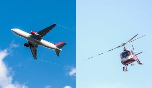 飛行機とヘリコプター!違いはどんなコト?