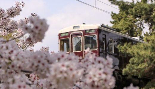 鉄道と電車!違いはコチラです